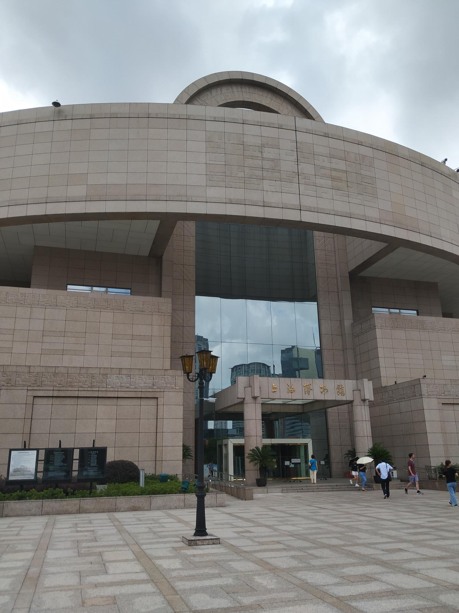 观上海博物馆